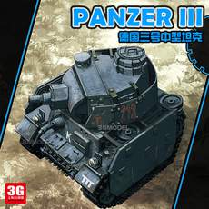 Meng Model Panzer III. German Medium Tank