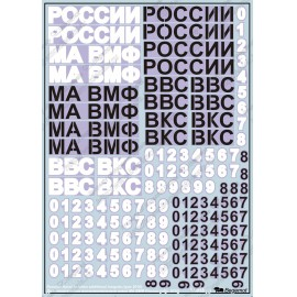 Begemot 1:32 Additional Russian Air Force insignia (type 2010)